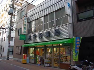 おでき薬局20110131-1