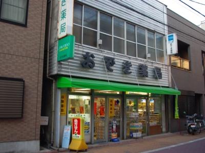 おでき薬局20110131-2