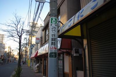 おでき薬局20110131-3