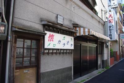 タカラ酒場