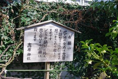 弁天池の看板