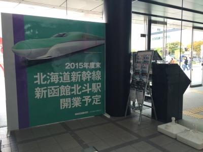 新幹線函館