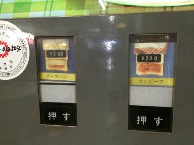 トーストサンド自販機3