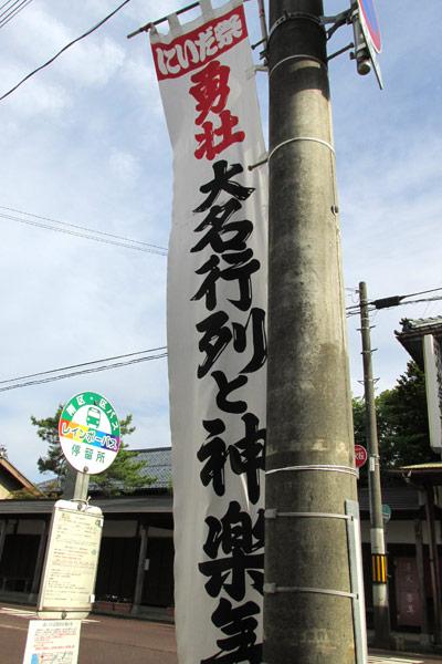 新飯田祭り