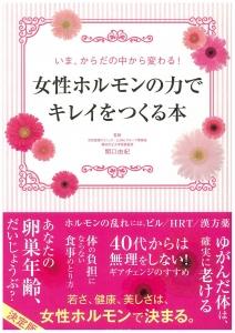 女性ホルモンの力でキレイを作る本