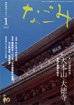 2012なごみ1月.jpg