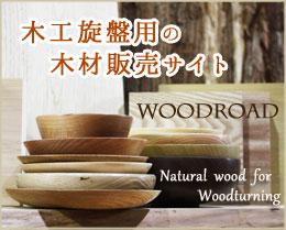 木材販売ウッドロード