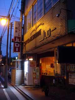 ハロー箱崎店