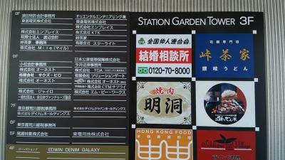 日暮里・ステーションガーデンタワー3Fのフロアマップ