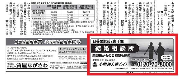 荒川区広報(2013年12月21日号)