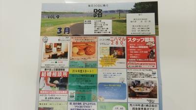 折り込み広告「路」(2014年3月号)