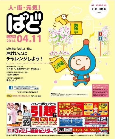 情報誌「ぱど」(2014年4月11日号)