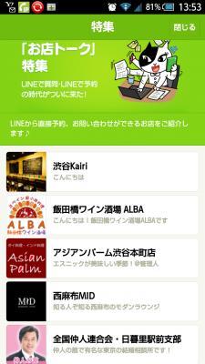 LINEの「お店トーク」特集