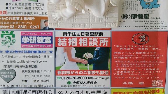 折り込み広告「路」(2016年7月号)