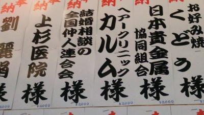 諏方神社のお祭り