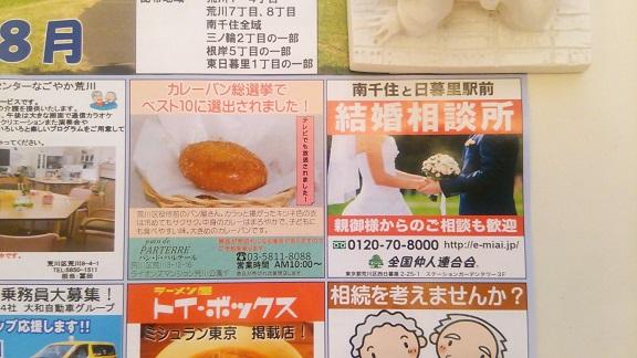 折り込み広告「路」(2016年8月号)
