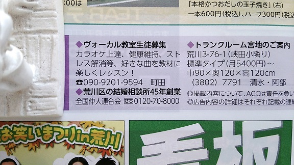 ほっとタウン(2016年9月1日号)