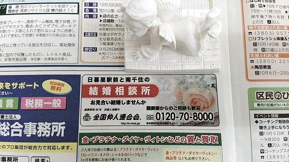 荒川区広報(2016年9月21日号)