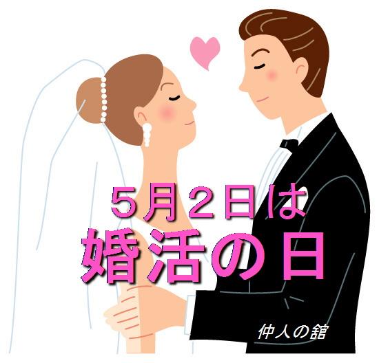 5月2日は婚活の日