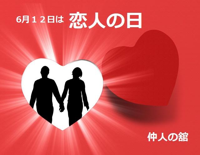 今日は恋人の日です!
