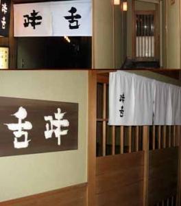 京都版ミシュラン1ツ星の御料理味舌さん
