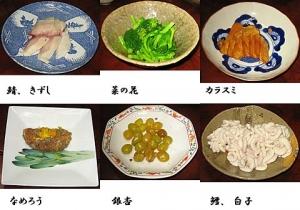 和食の会 八寸各種