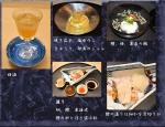 味舌の料理1