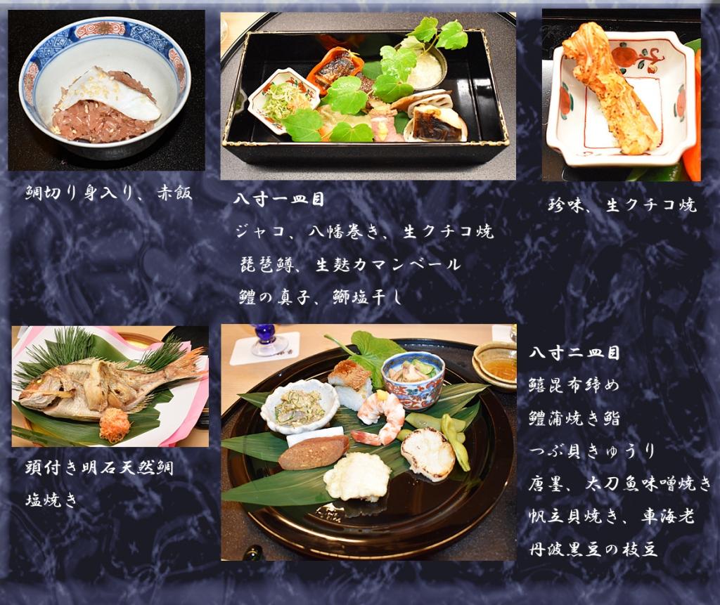 夏 和食 レシピ