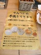 080420-畠山煎餅01_ed.jpg