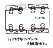 unmarbleの座席.jpg