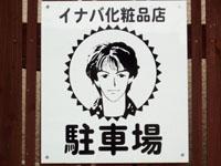 081103-いなば化粧00.jpg