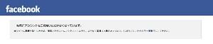 Facebook「一時的にアカウントをご利用いただけなくなっています。」