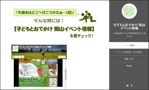 【子どもとおでかけ 岡山イベント情報】webサイト
