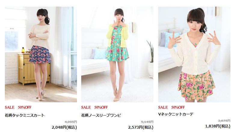 激安で韓国ファッションを購入したいと思っている方は定期的にfrem(フレム)の通販サイトを確認してみるといいでしょう♪