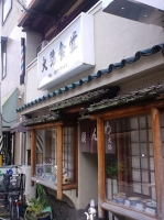大弥食堂,京都