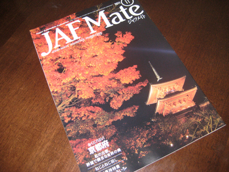 JAFの情報誌JAFMATE