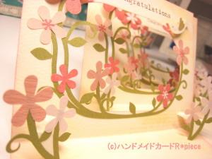 お花畑〜♪