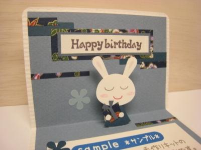K-01*select*にぶブルー/うさぎ/Happy birthday/和風セット