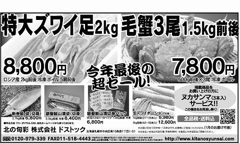 12月広告