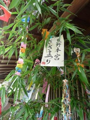 熊野本宮ささまつり