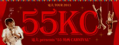 55KC_TOP