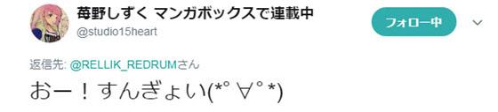 ichigo_rep01.jpg
