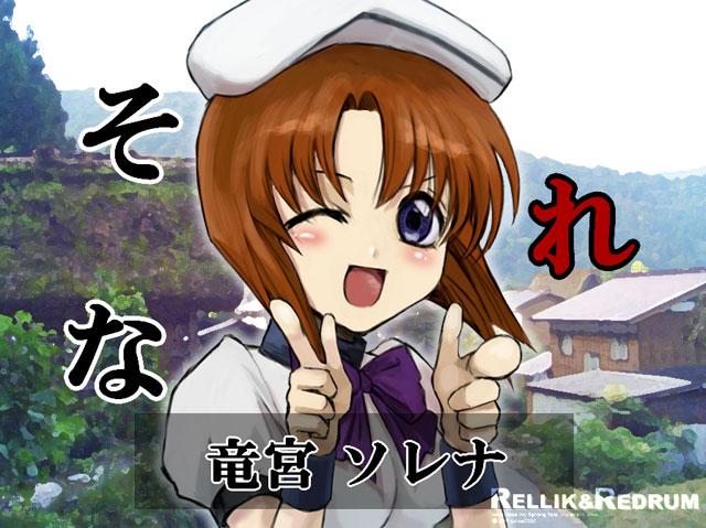 rena_sorena01.jpg