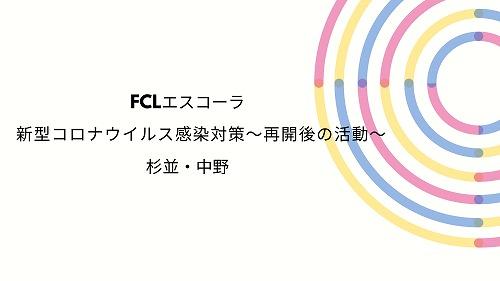 FCLエスコーラ再開後_page-0001.jpg