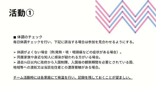 FCLエスコーラ再開後_page-0002.jpg
