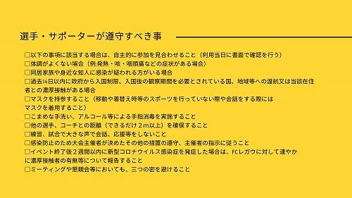 FCLエスコーラ再開後_page-0008.jpg