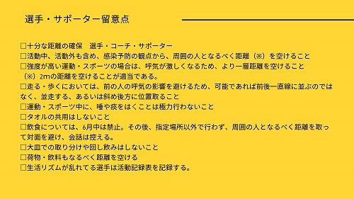 FCLエスコーラ再開後_page-0009.jpg