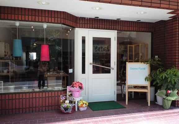 stone field shop in Hiroshima