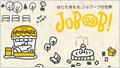はたらきもの、JOBOOB!(ジョブーブ)の世界
