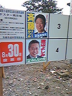 栃木三区.jpg
